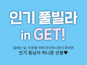 인기 동남아 허니문 선물♥