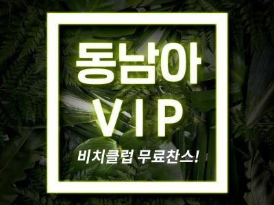 3월, 동남아 VIP로 럭셔리하게 !